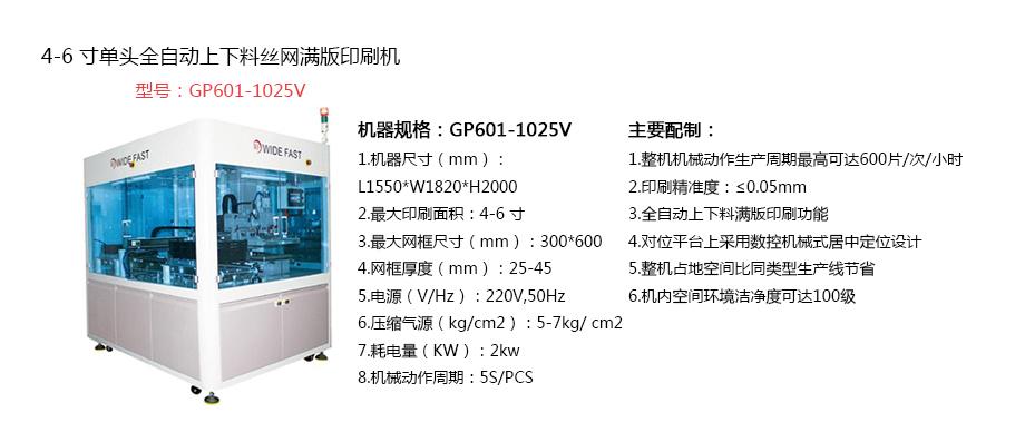 4-6寸dantou全自动上下料丝网满版印刷机