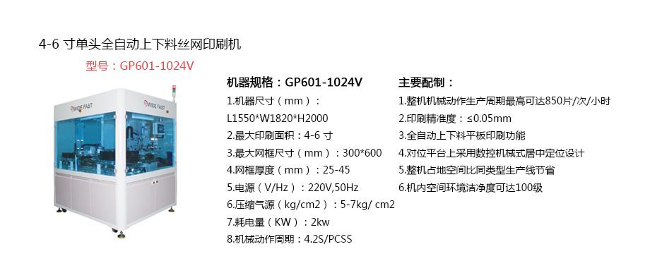 4-6寸dantou全自动上下料丝网印刷机