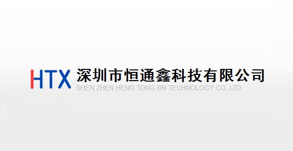 shen圳恒通鑫科技you限公司